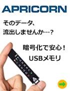 PC4U - Apricorn 暗号化USBメモリ