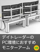 PC4U - モニターアーム