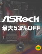 PC4U - アスロック マザーボードセール