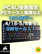 PC4U - コルセア GWセール