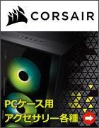 Corsair PCケースアクセサリ各種ございます