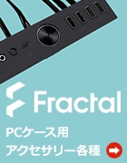 PC4U - Fractal Design PCケースアクセサリ
