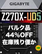 PC4U -バルク品 Z270X-UD5 販売