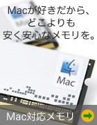 PC4U Macメモリー