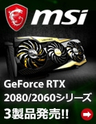 PC4U - msi GeForse RTX 2080/2060シリーズ