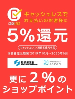 Cashless-
