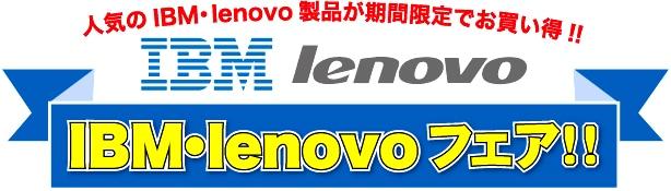 IBM・Lenovo