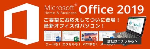 マイクロソフトオフィス2019