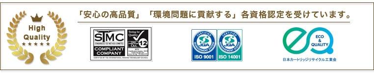 リサイクルトナー販売センターは「高品質トナー・環境問題に貢献」しているという認定を受けています。