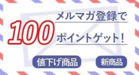 メルマガ登録で100ポイントプレゼント!