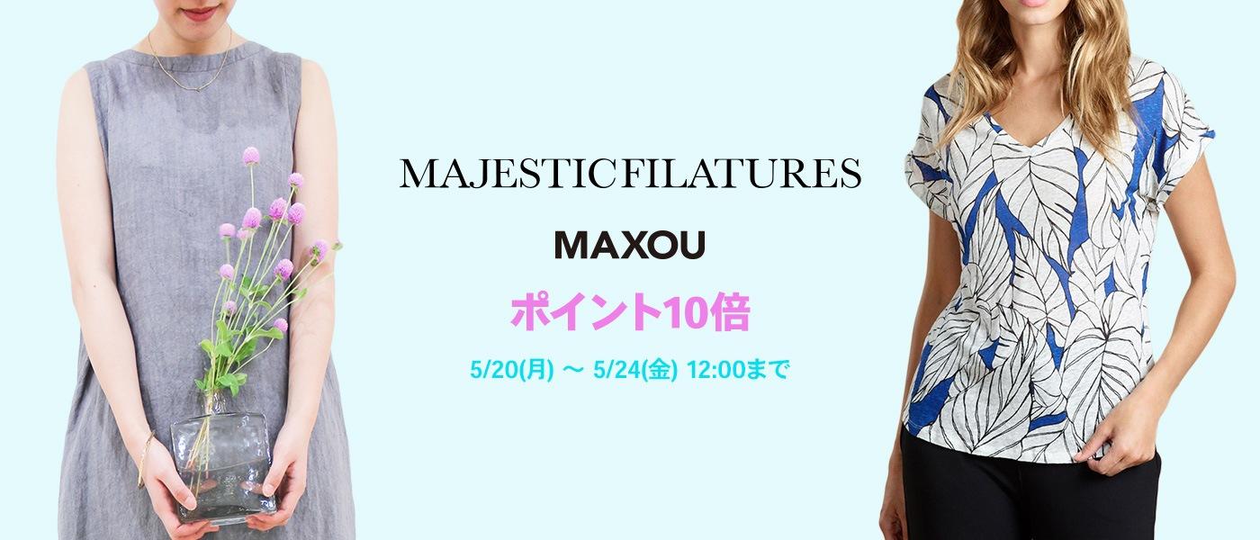 majesticfilatures MAXOUポイント10倍