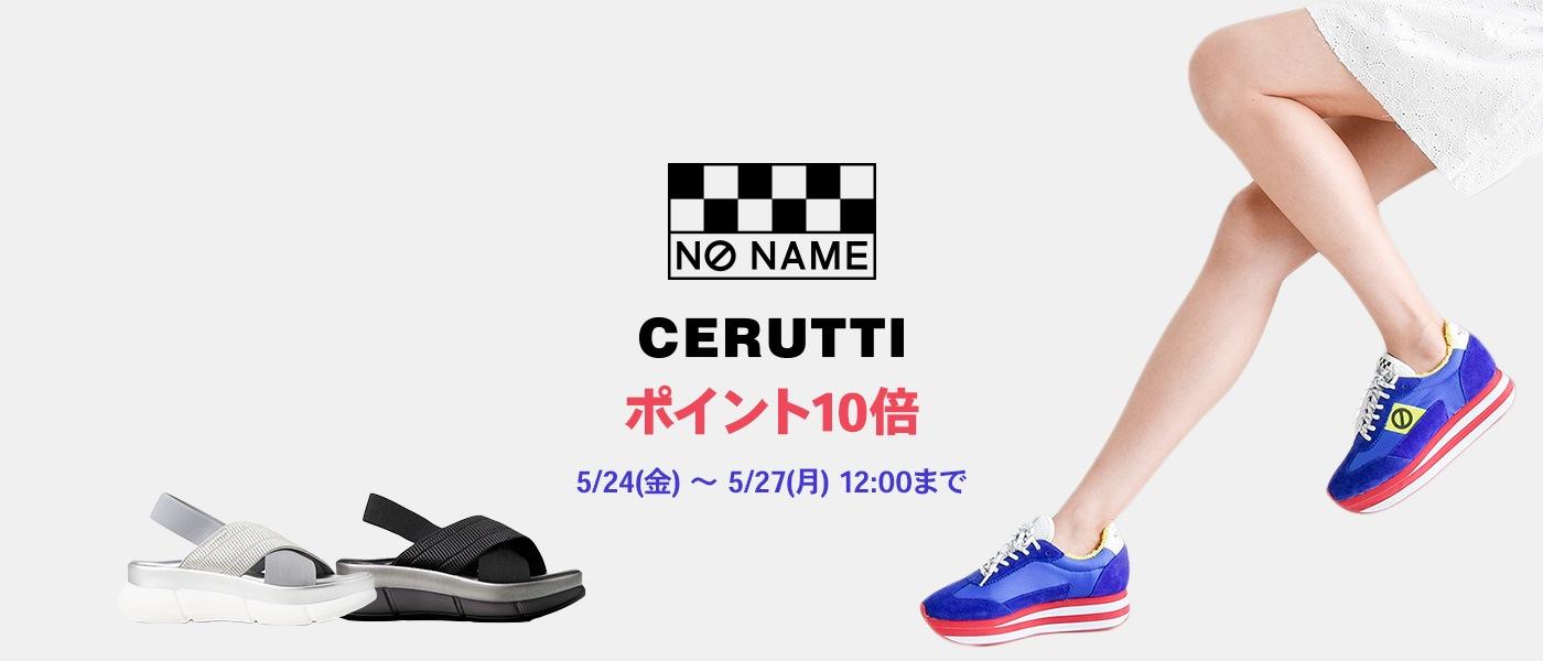 NO NAME CERUTTI ポイント10倍