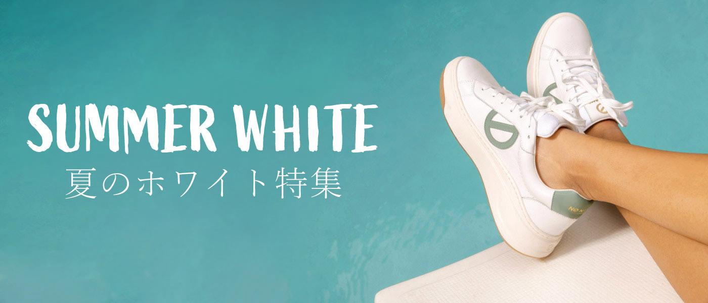 夏のホワイト