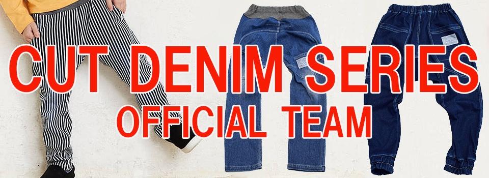 オフィシャルチーム,子供服,デニム