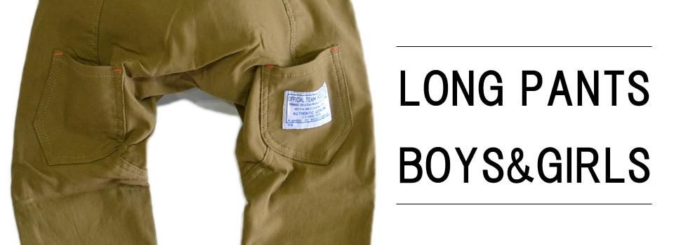 ロングパンツ,長ズボン,子供服,キッズ