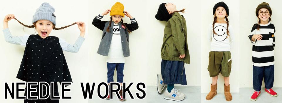 ニードルワークス,子供服,ニードル,スーン