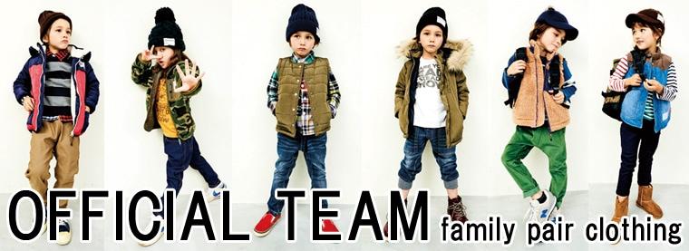 オフィシャルチーム,子供服,オフィシャル