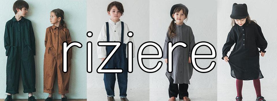 リジェール,riziere,子供,キッズ