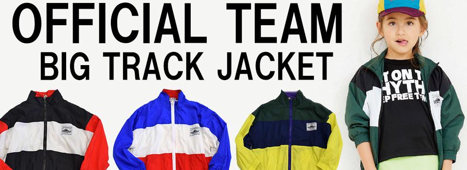 オフィシャルチーム,トラックジャケット,子供服,キッズ