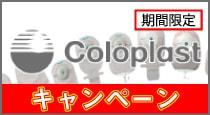 コロプラストキャンペーン