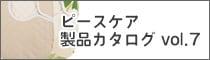 ピースケア製品カタログ