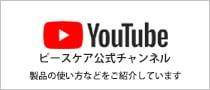 YOUTUBEピースケア公式チャンネル
