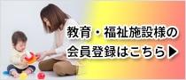教育・福祉施設様の会員登録