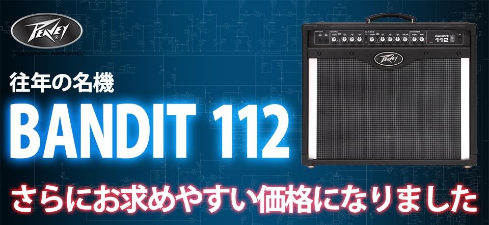 bandit112