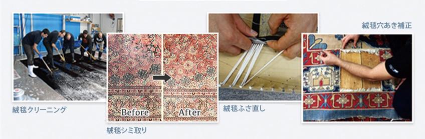 絨毯のアフターケア_photo