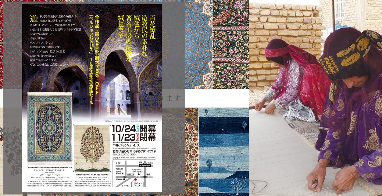 福岡のペルシャ絨毯専門店