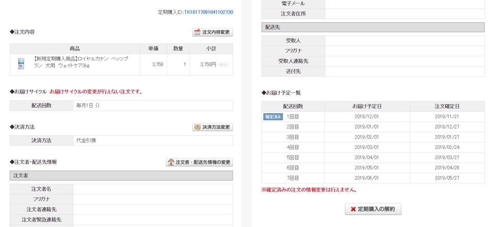 数量変更やスキップ、解約はマイページで変更可能です。
