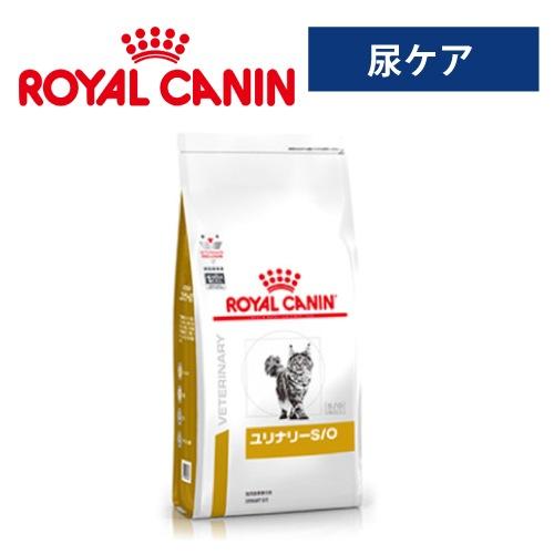 ロイヤルカナン 療法食 猫用 ユリナリーS/O イメージ