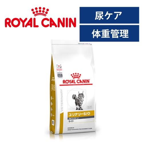 ロイヤルカナン 療法食 猫用  ユリナリーS/O オルファクトリー ライトイメージ
