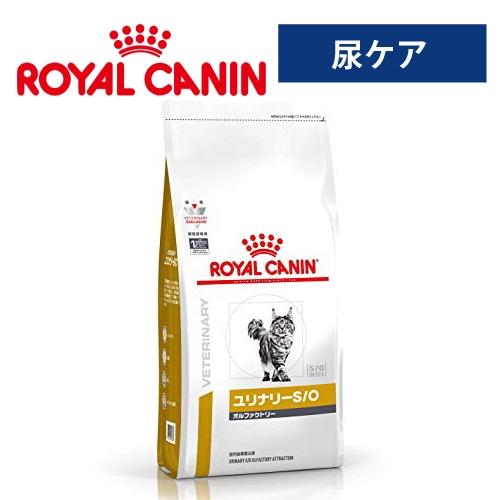 ロイヤルカナン 療法食 猫用  ユリナリーS/O オルファクトリー イメージ