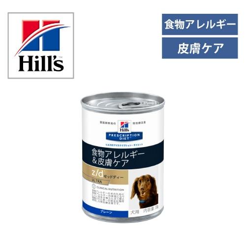 ヒルズのプリスクリプション・ダイエット™(特別療法食)z/d ウルトラ缶詰イメージ
