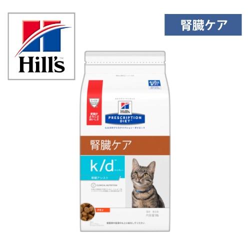 ヒルズのプリスクリプション・ダイエット(特別療法食) <猫用> k/d ケイディー 早期アシスト ドライイメージ