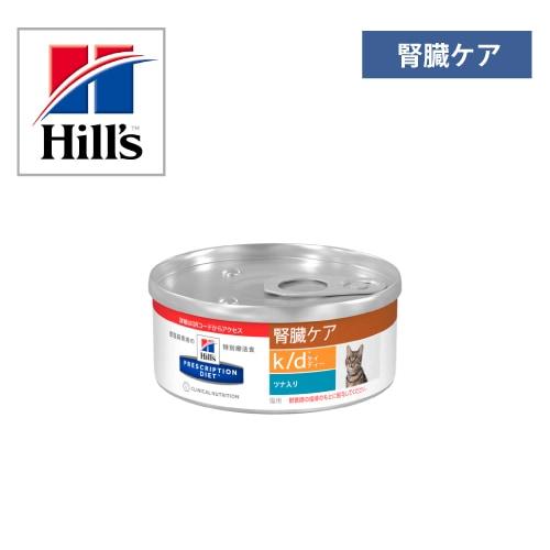 ヒルズのプリスクリプション・ダイエット(特別療法食) 〈猫用〉 k/d ケイディー ツナ入り 缶詰イメージ