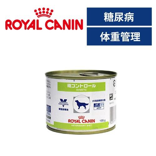 ロイヤル カナン 糖 コントロール