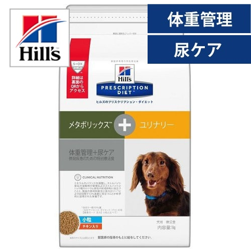 ヒルズのプリスクリプション・ダイエット™(特別療法食) <犬用メタボリック+ユリナリー小粒 チキン入りイメージ
