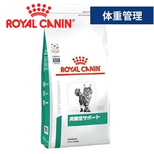 ロイヤルカナン 療法食 猫用  満腹感サポート イメージ