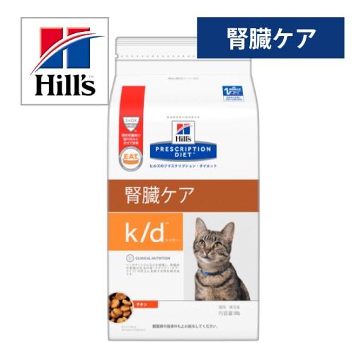ヒルズのプリスクリプション・ダイエット(特別療法食) <猫用> k/d ケイディー チキン ドライイメージ