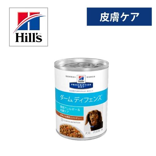 ヒルズのプリスクリプション・ダイエット™(特別療法食) <犬用ダームディフェンス 缶詰イメージ