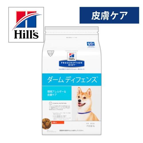 ヒルズのプリスクリプション・ダイエット™(特別療法食) <犬用ダーム ディフェンスドライイメージ