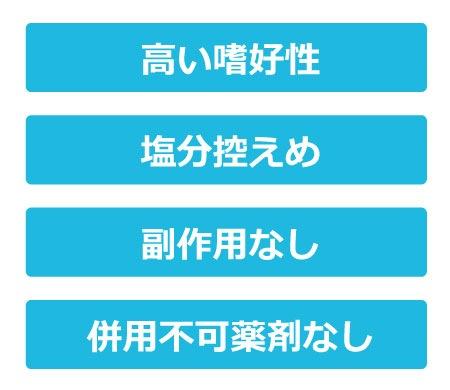 緑イ貝タブの4つの特徴