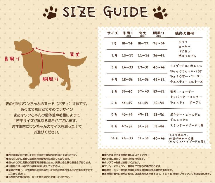 犬服サイズ表