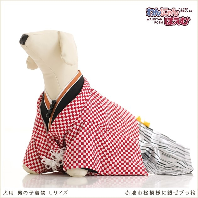 犬用着物レンタル男の子/中型犬Lサイズ和装