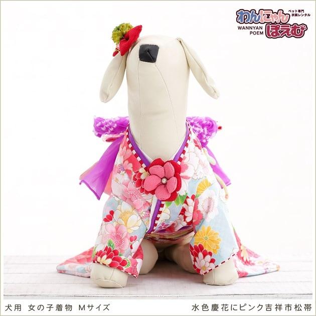 ペット着物,犬,小型犬,女の子用