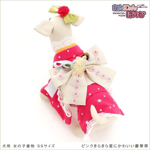 小型犬 kssr-009 ピンクきらきら星にかわいい慶華帯
