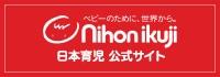 日本育児 公式サイト