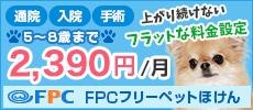 株式会社エフ・ピーシー 犬と猫の医療保険